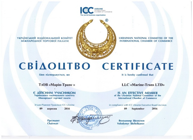 Certifiсate of membership of Marine-Trans LTD in Ukrainian national commitee of internetional trade chamber since 9th of September 2016