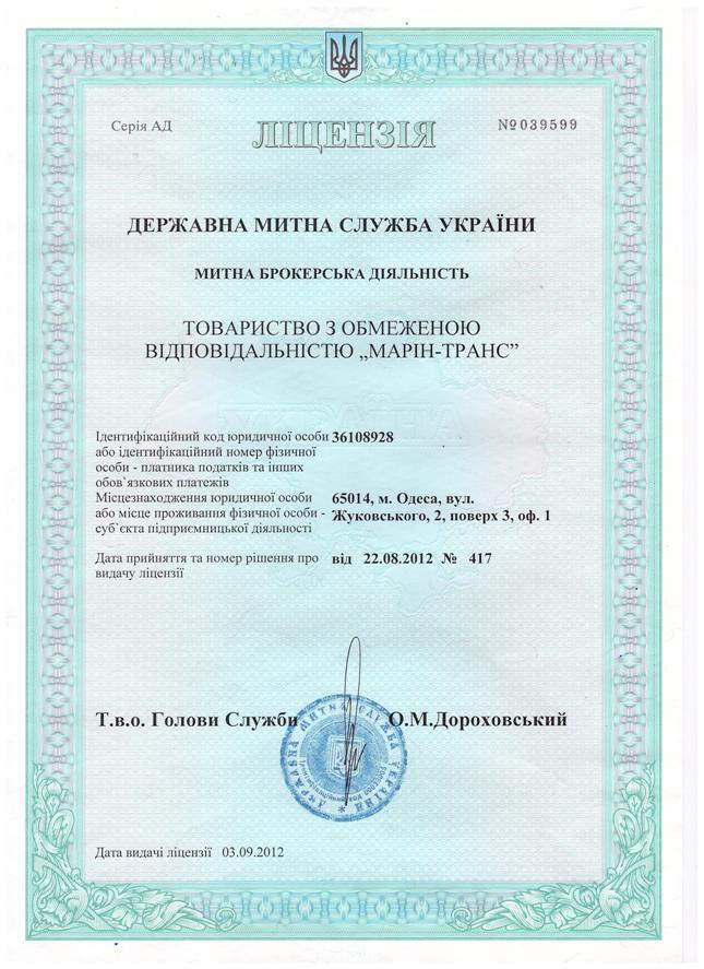 License issued by the State Customs Service Marine-Trans Ltd on the customs brokering.